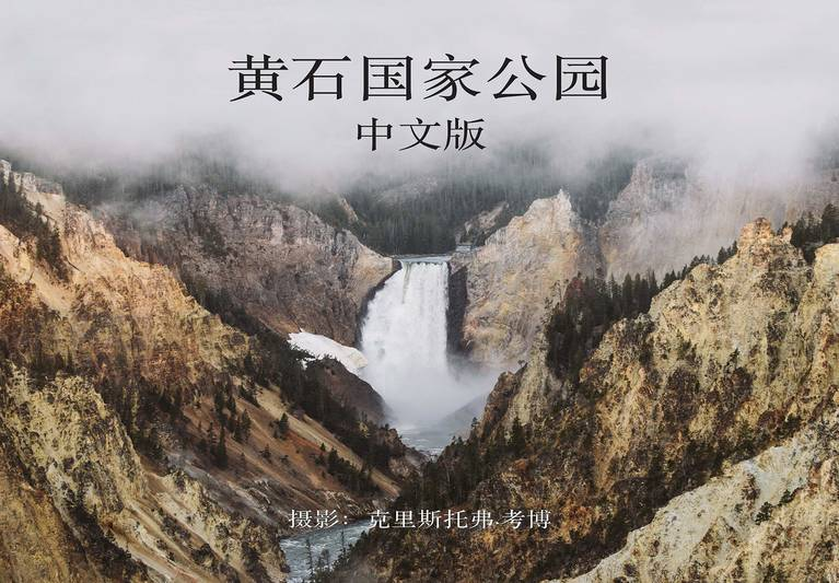 Yellowstone Guidebook in Mandarin